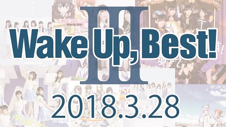 ④Wake Up, Best!3